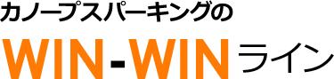 カノープスパーキングのWIN-WINライン